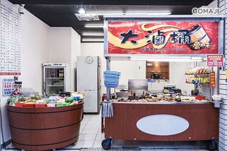 大滷桶(華榮店)
