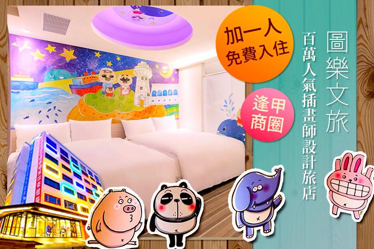台中逢甲-圖樂文旅Whoops Hotel