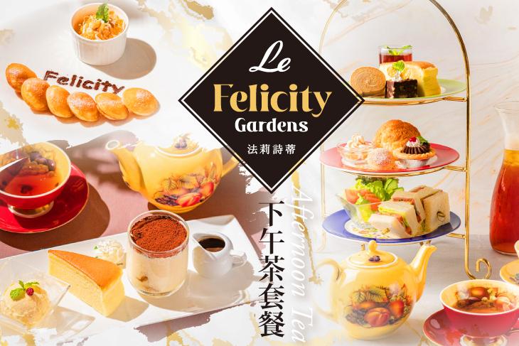 Le FelicityGardens 法莉詩蒂