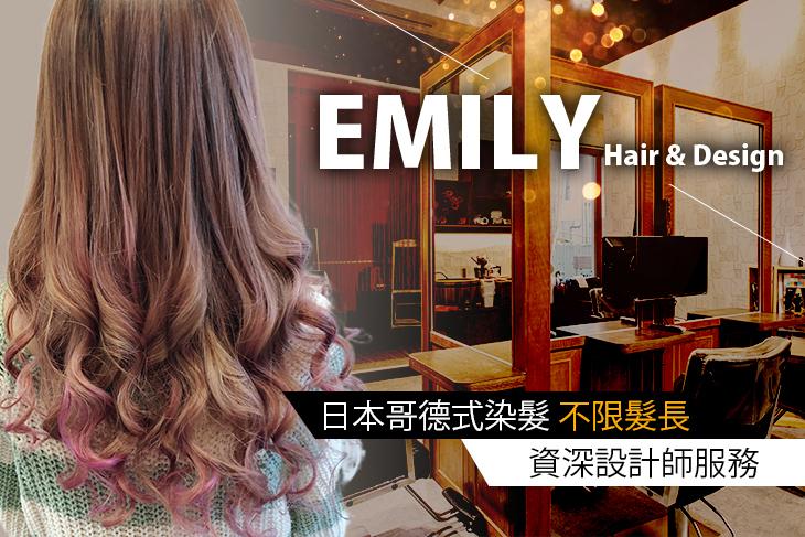 EMILY Hair & Design