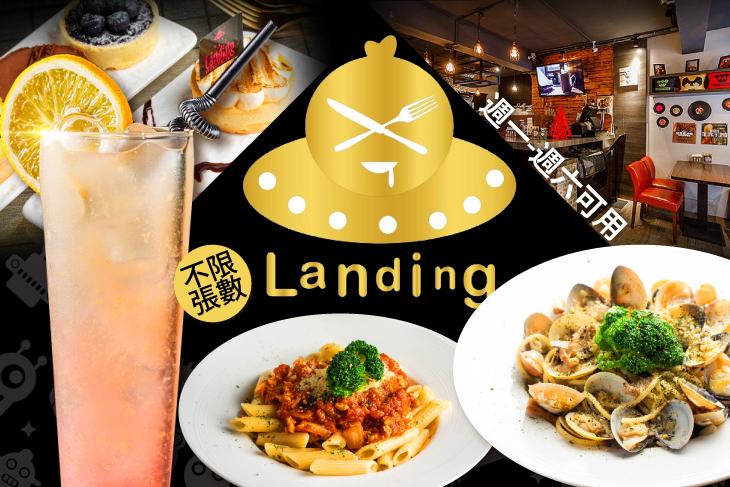 Landing 藍釘主題餐廳
