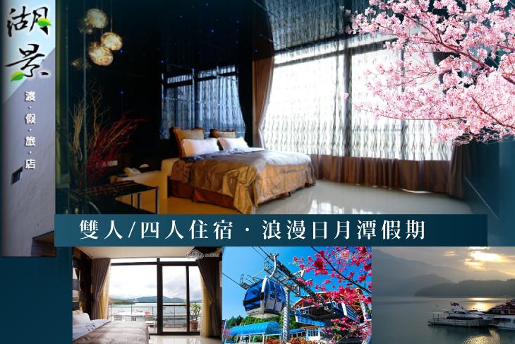 日月潭湖景渡假旅店