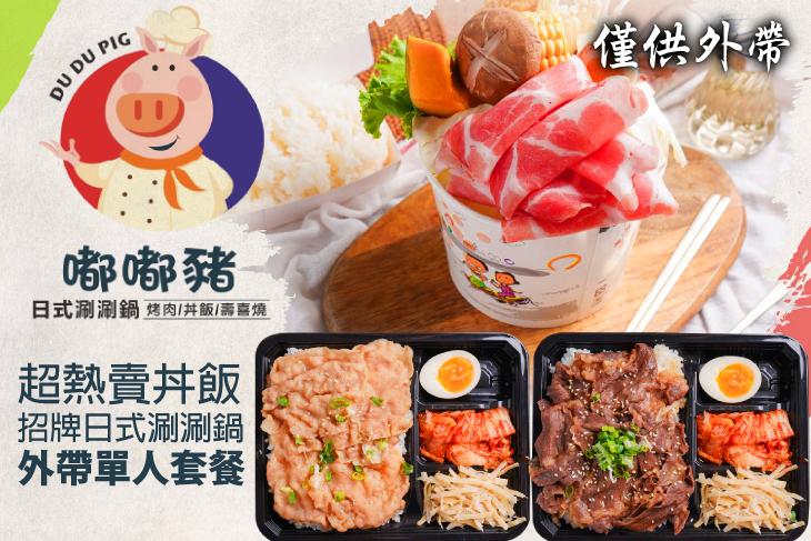 嘟嘟豬日式涮涮鍋/烤肉/丼飯