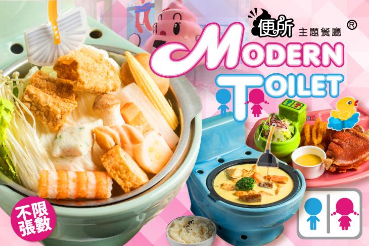 便所歡樂主題餐廳Modern Toilet(士林店)