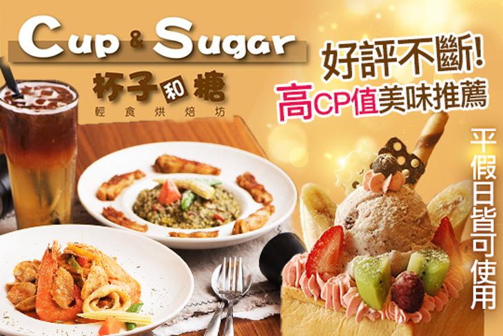 cup&sugar杯子和糖-義式料理