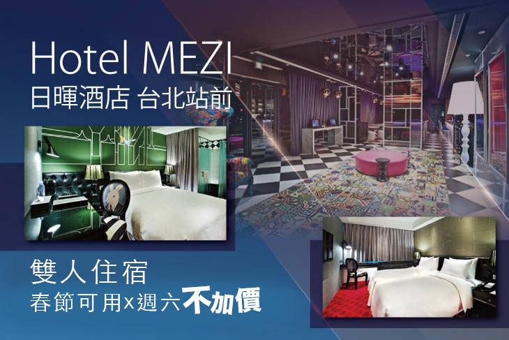 台北日暉酒店HOTEL MEZI