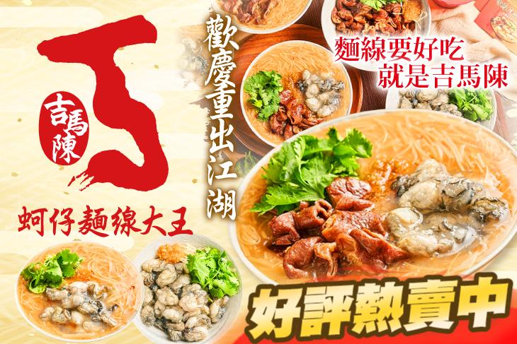 吉馬陳蚵仔麵線大王