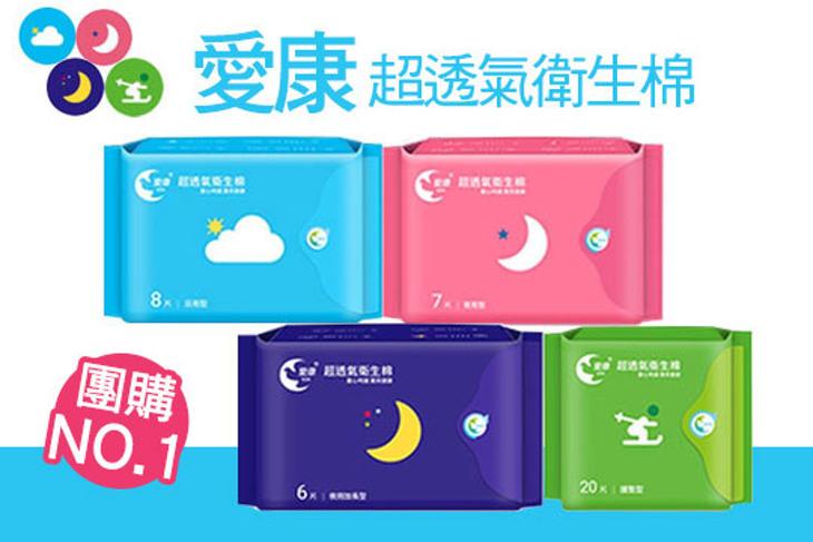 【愛康】團購NO.1超透氣衛生棉全系列 10包起