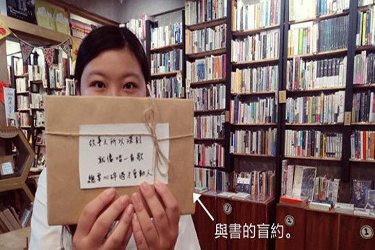 一起夢想-獨立書店的青春日誌II