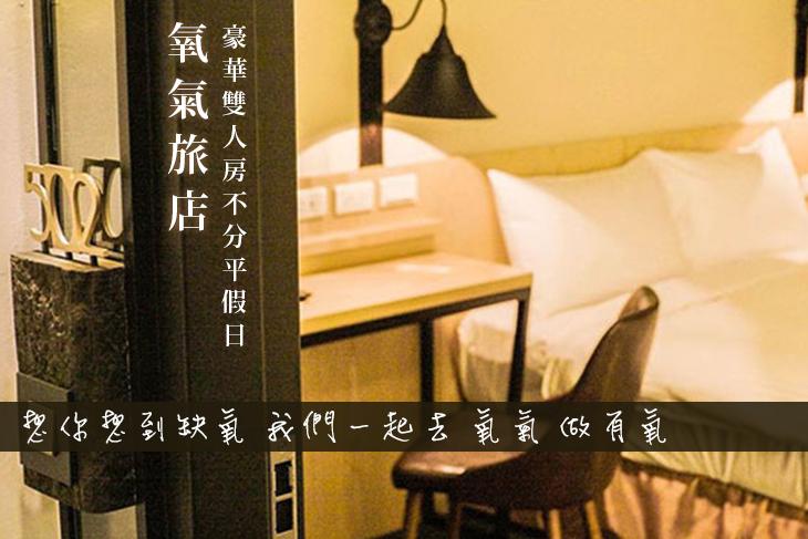 氧氣旅店 台北車站館