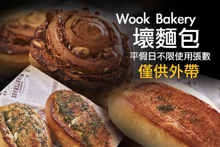 Wook Bakery 壞麵包