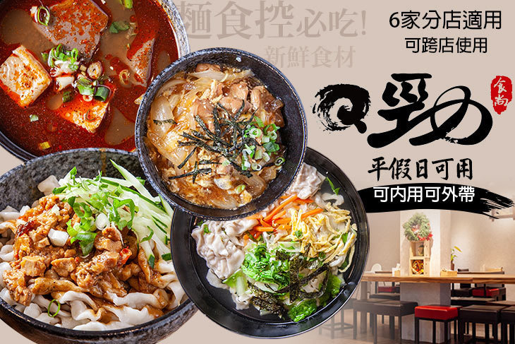 Q勁麵疙瘩手工麵館/勁善食堂