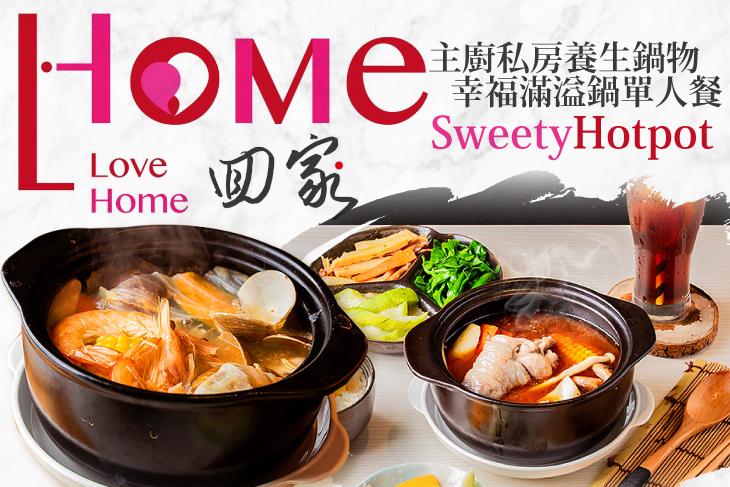 回家Love HoMe