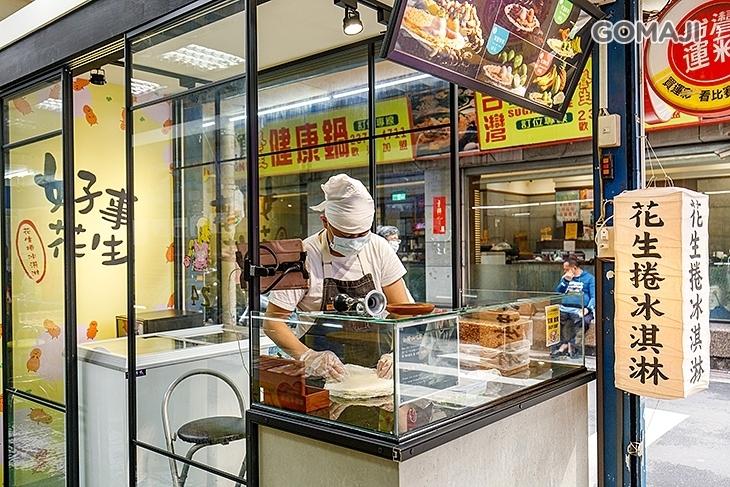 好事花生捲冰淇淋(西門店)