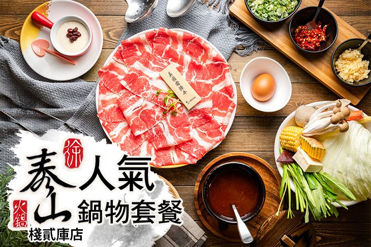 泰山汕頭火鍋(棧貳庫店)