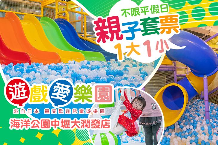 yukids Island 遊戲愛樂園(海洋公園中壢大潤發店)