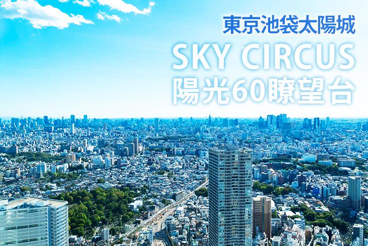 東京池袋太陽城《SKY CIRCUS陽光60瞭望台》門票