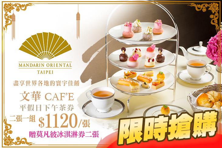 台北文華東方酒店-文華Caf'e