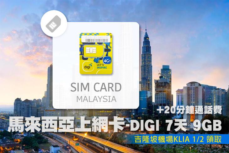 馬來西亞上網卡