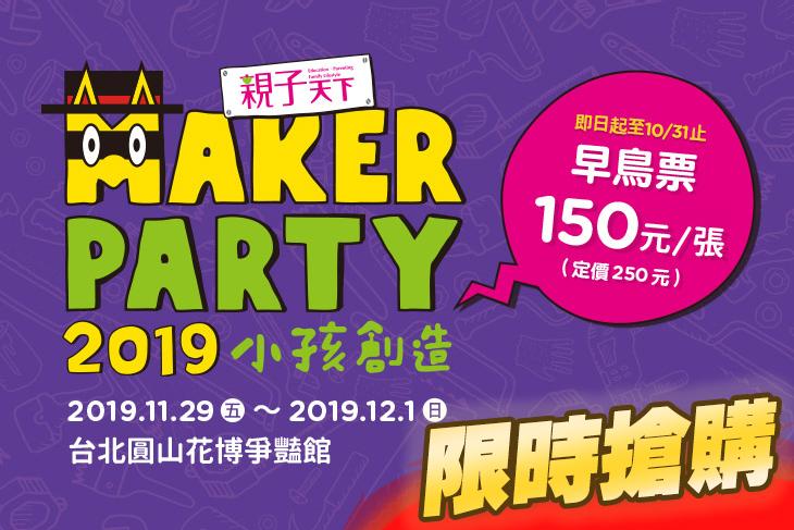 2019親子天下MAKER PARTY 小孩創造