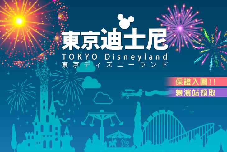 日本-東京迪士尼一日門票(舞濱站領取)
