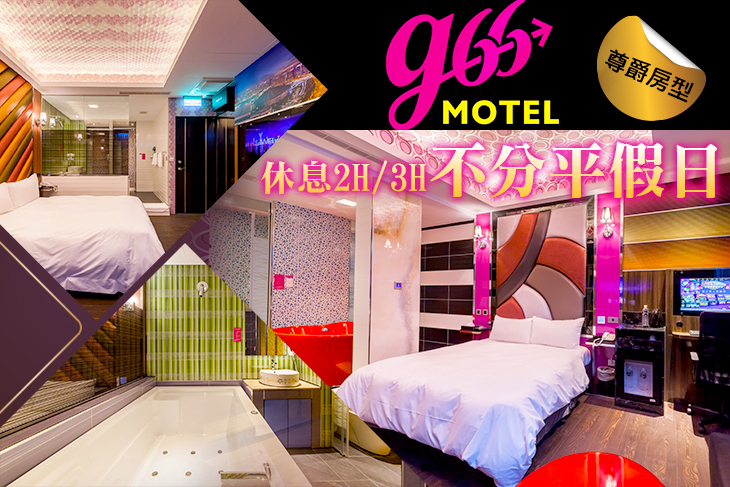 桃園-g66汽車旅館