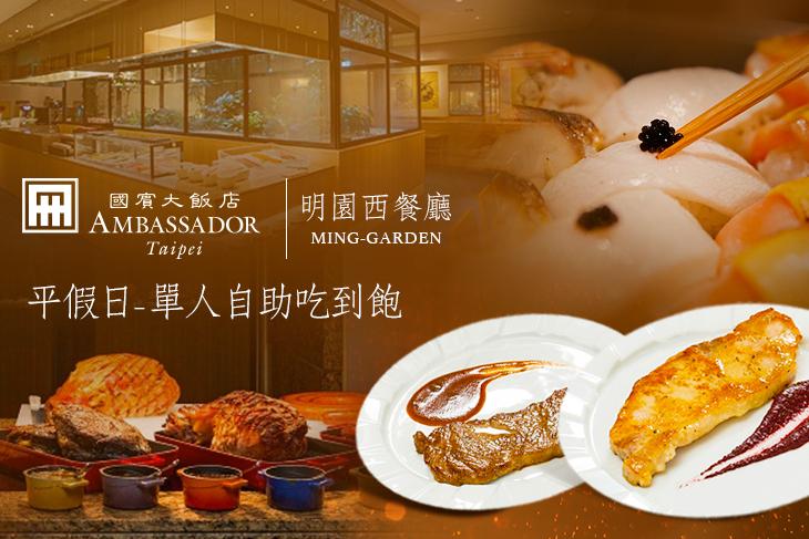 台北國賓大飯店.明園西餐廳