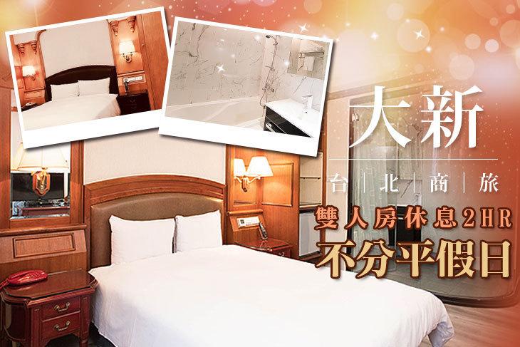 台北-大新商旅
