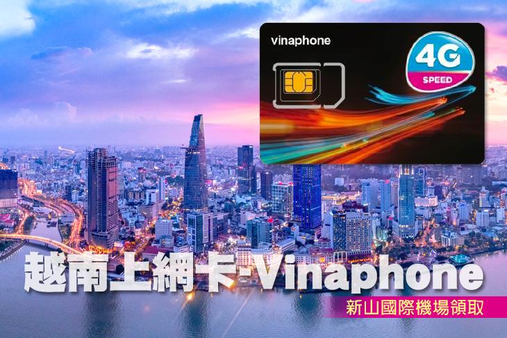 越南上網卡-Vinaphone