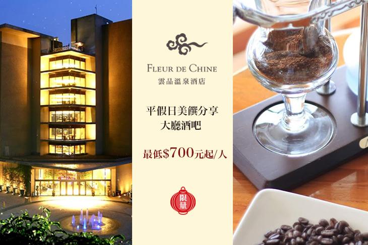 雲品溫泉酒店日月潭-大廳酒吧