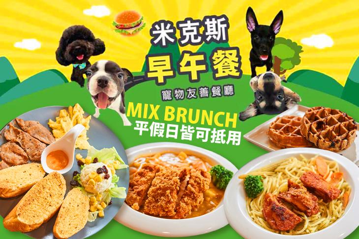 米克斯寵物友善餐廳