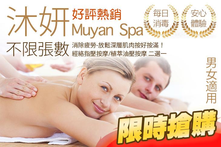 沐妍 Muyan Spa