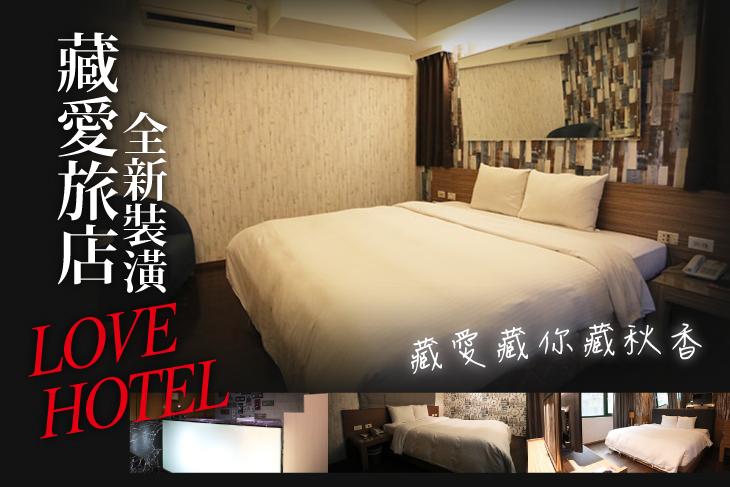 台北-藏愛旅店