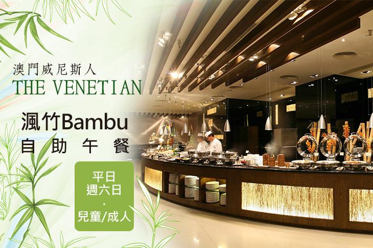 澳門威尼斯人酒店 渢竹Bambu自助午餐