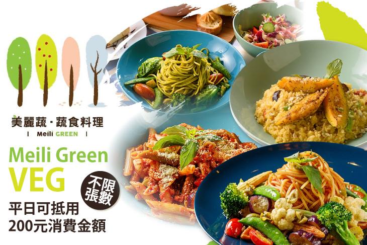 美麗蔬.蔬食料理Meili Green