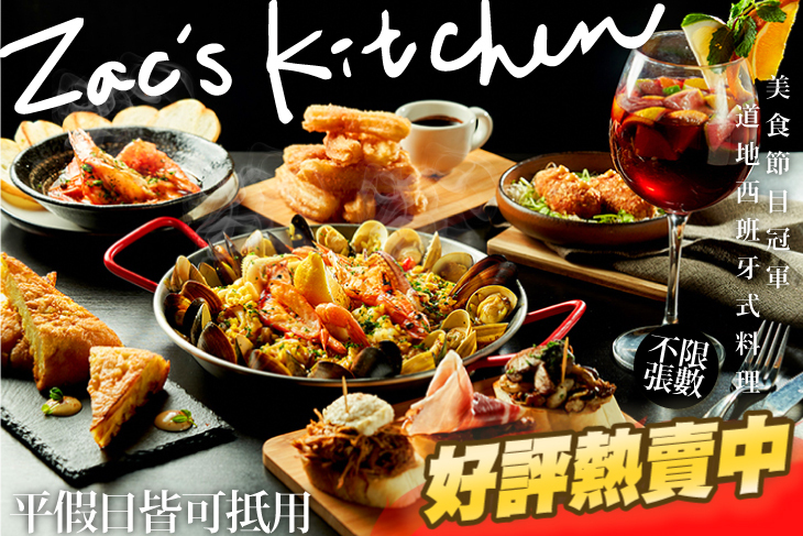 札克小食 Zac's Kitchen