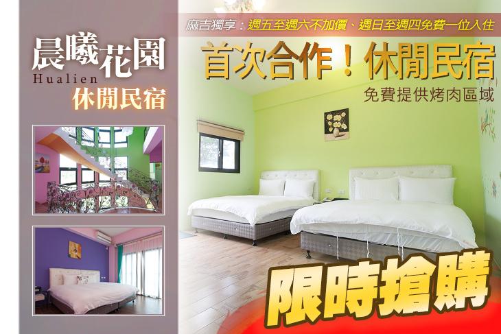花蓮-晨曦花園休閒民宿