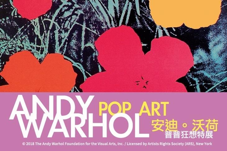 安迪‧沃荷-普普狂想特展ANDY WARHOL POP Art