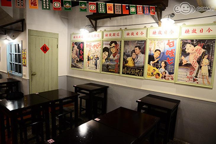 台生飲食亭