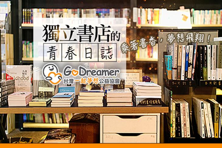 一起夢想-獨立書店的青春日誌I