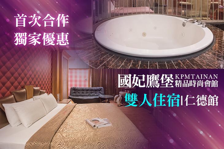 台南-國妃鷹堡精品時尚會館-仁德館