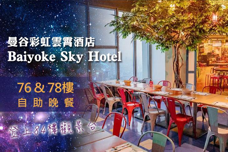 曼谷彩虹雲霄酒店 Baiyoke Sky Hotel76 & 78樓自助晚餐