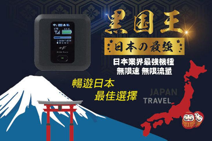 世界無限FUN出國WIFI分享器
