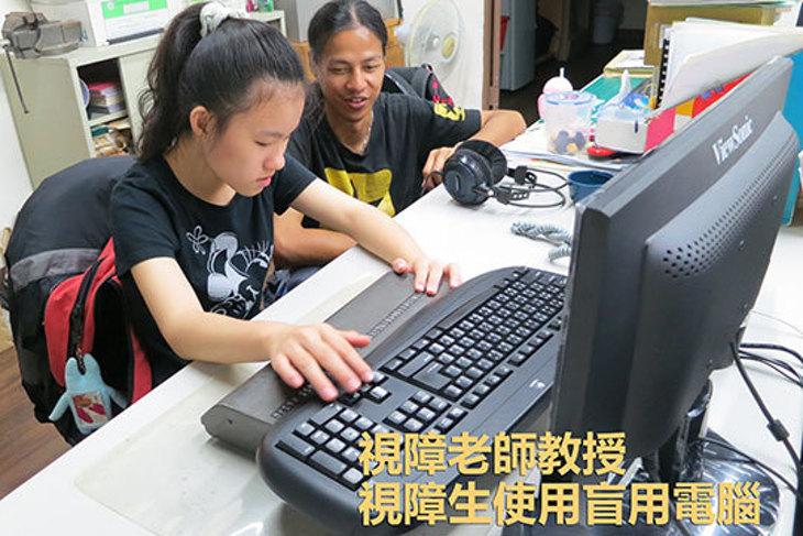 一起夢想-視障者資訊無障礙教育計畫