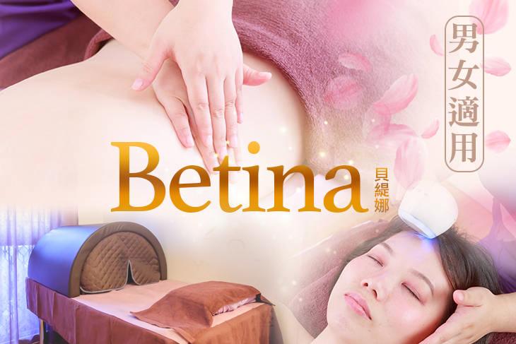 Betina貝緹娜