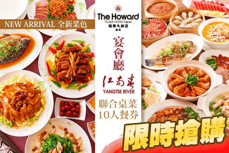 台北福華大飯店- 宴會廳/江南春
