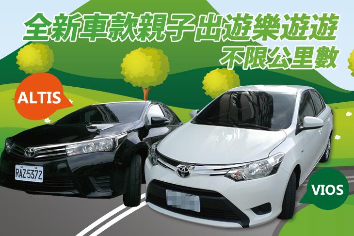 台北-白宮租車聯盟(師大店)