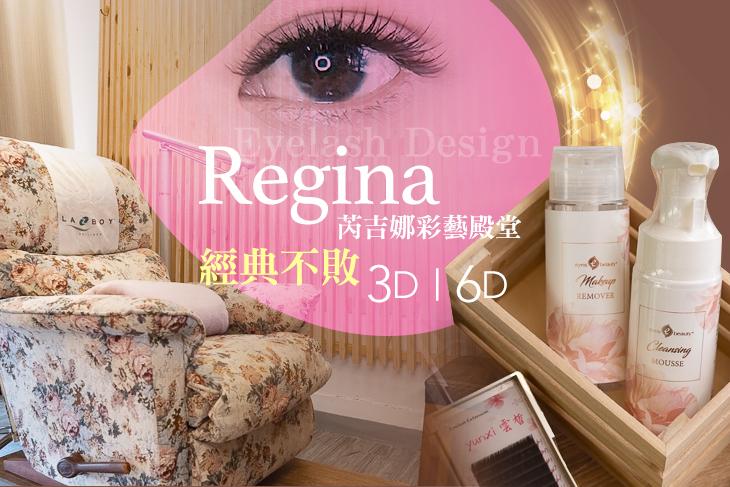 Regina 芮吉娜彩藝殿堂