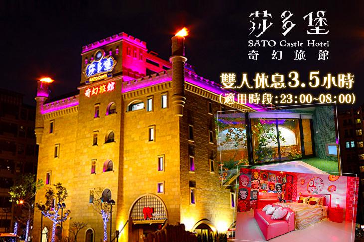 台北-莎多堡奇幻旅館