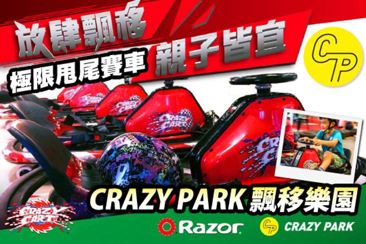 Crazy Park 飄移樂園